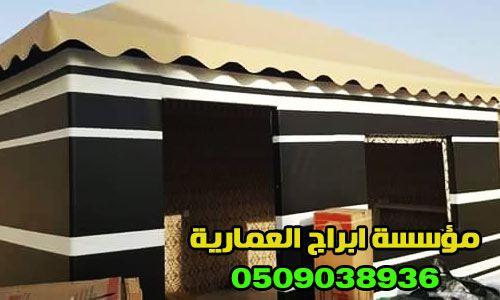 صور بيوت شعر تصميم بيوت شعر من الداخل خصم20%   0509038936 5c02cf8754f7f