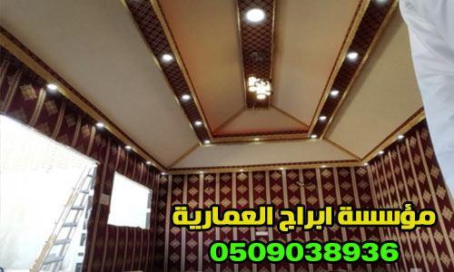 صور بيوت شعر تصميم بيوت شعر من الداخل خصم20%   0509038936 5c02cfe2c77d4