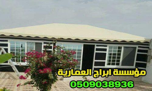 صور بيوت شعر تصميم بيوت شعر من الداخل خصم20%   0509038936 5c02cff1a7f0b